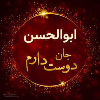 عکس پروفایل ابوالحسن جان دوست دارم