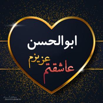 عکس پروفایل ابوالحسن عزیزم عاشقتم