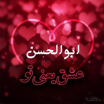 عکس پروفایل ابوالحسن عشق یعنی تو