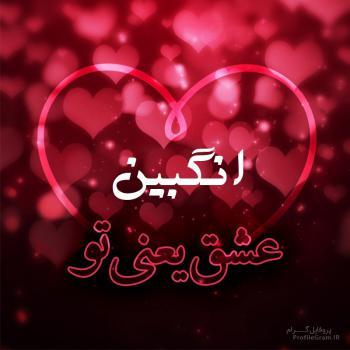 عکس پروفایل انگبین عشق یعنی تو