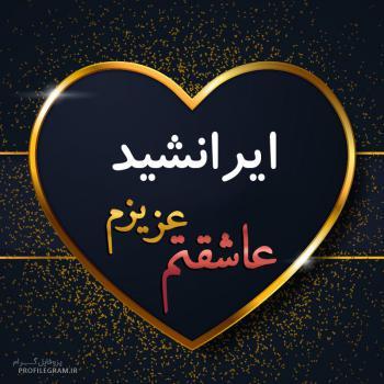 عکس پروفایل ایرانشید عزیزم عاشقتم