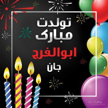 عکس پروفایل تولدت مبارک ابوالفرج جان