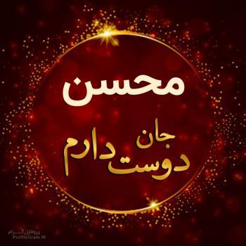 عکس پروفایل محسن جان دوست دارم