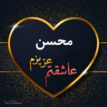 عکس پروفایل محسن عزیزم عاشقتم