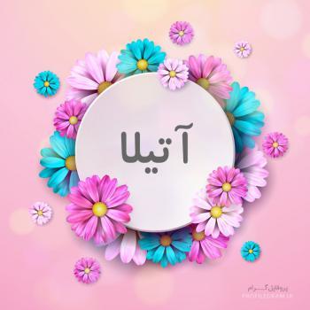 عکس پروفایل اسم آتیلا طرح گل