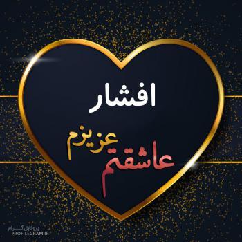 عکس پروفایل افشار عزیزم عاشقتم