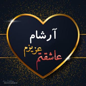 عکس پروفایل آرشام عزیزم عاشقتم