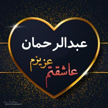 عکس پروفایل عبدالرحمان عزیزم عاشقتم
