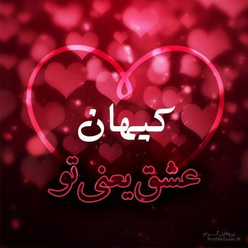 عکس پروفایل کیهان عشق یعنی تو