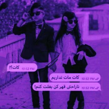 عکس پروفایل عاشقانه کات کات مات نداریم ناراحتی قهر کن بغلت کنم