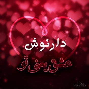عکس پروفایل دارنوش عشق یعنی تو