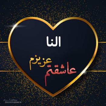 عکس پروفایل النا عزیزم عاشقتم