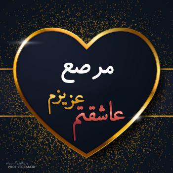 عکس پروفایل مرصع عزیزم عاشقتم