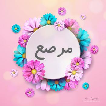عکس پروفایل اسم مرصع طرح گل