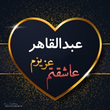 عکس پروفایل عبدالقاهر عزیزم عاشقتم