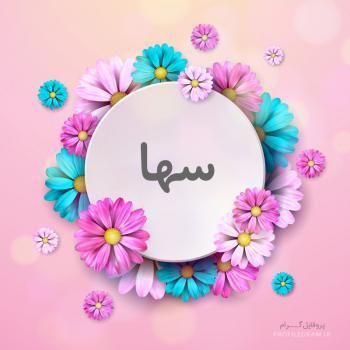 عکس پروفایل اسم سها طرح گل