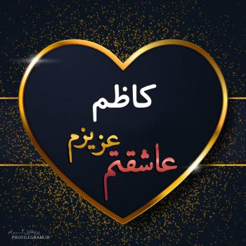 عکس پروفایل کاظم عزیزم عاشقتم