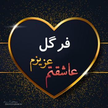 عکس پروفایل فرگل عزیزم عاشقتم