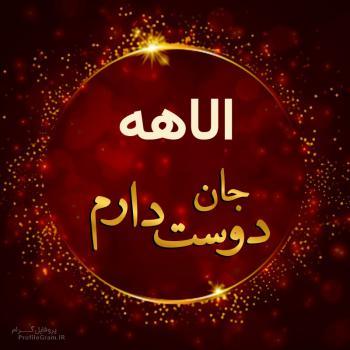 عکس پروفایل الاهه جان دوست دارم