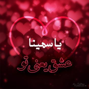 عکس پروفایل یاسمینا عشق یعنی تو