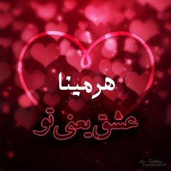 عکس پروفایل هرمینا عشق یعنی تو