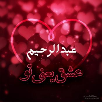 عکس پروفایل عبدالرحیم عشق یعنی تو