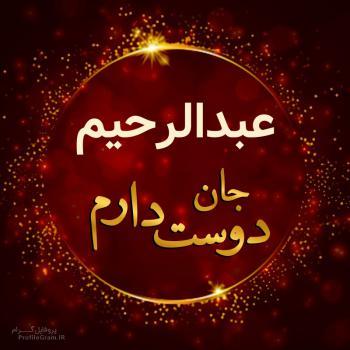 عکس پروفایل عبدالرحیم جان دوست دارم