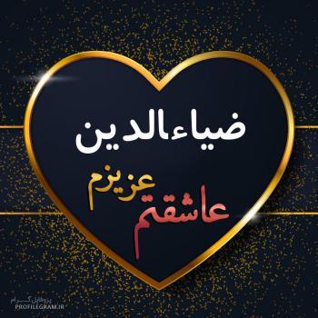 عکس پروفایل ضیاءالدین عزیزم عاشقتم