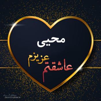 عکس پروفایل محیی عزیزم عاشقتم