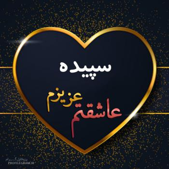 عکس پروفایل سپیده عزیزم عاشقتم