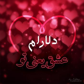 عکس پروفایل دلارام عشق یعنی تو