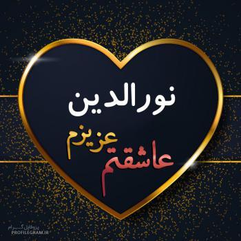عکس پروفایل نورالدین عزیزم عاشقتم