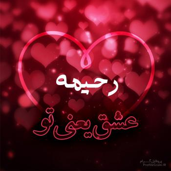 عکس پروفایل رحیمه عشق یعنی تو