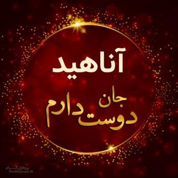 عکس پروفایل آناهید جان دوست دارم
