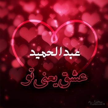 عکس پروفایل عبدالحمید عشق یعنی تو