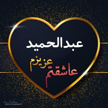 عکس پروفایل عبدالحمید عزیزم عاشقتم