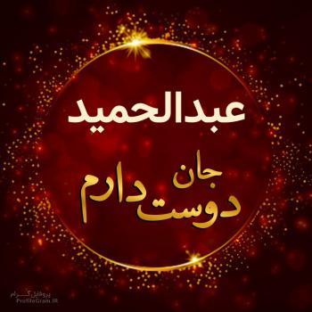 عکس پروفایل عبدالحمید جان دوست دارم