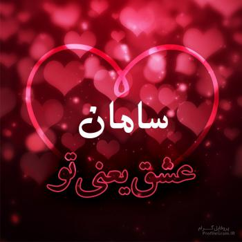 عکس پروفایل سامان عشق یعنی تو