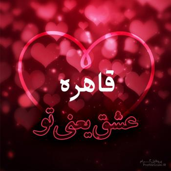 عکس پروفایل قاهره عشق یعنی تو