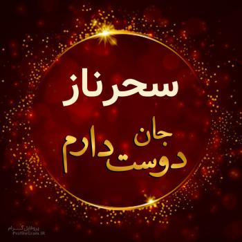 عکس پروفایل سحرناز جان دوست دارم