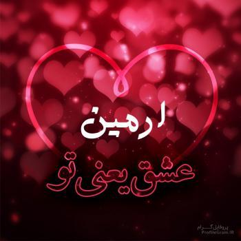 عکس پروفایل ارمین عشق یعنی تو