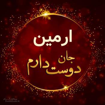 عکس پروفایل ارمین جان دوست دارم