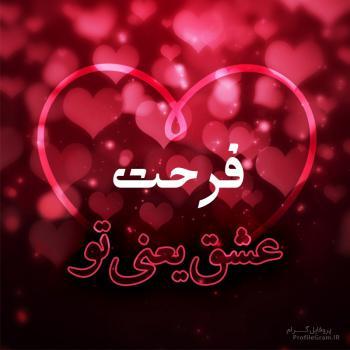 عکس پروفایل فرحت عشق یعنی تو