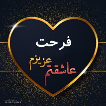 عکس پروفایل فرحت عزیزم عاشقتم