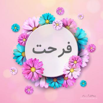 عکس پروفایل اسم فرحت طرح گل