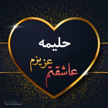 عکس پروفایل حلیمه عزیزم عاشقتم