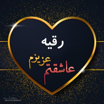 عکس پروفایل رقیه عزیزم عاشقتم