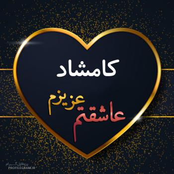 عکس پروفایل کامشاد عزیزم عاشقتم