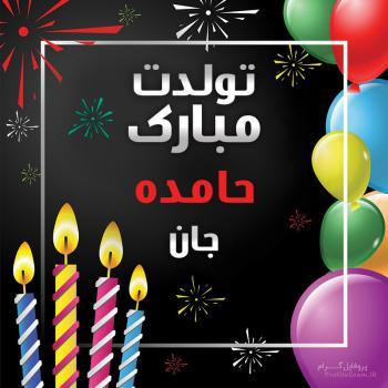 عکس پروفایل تولدت مبارک حامده جان