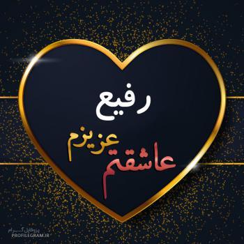 عکس پروفایل رفیع عزیزم عاشقتم